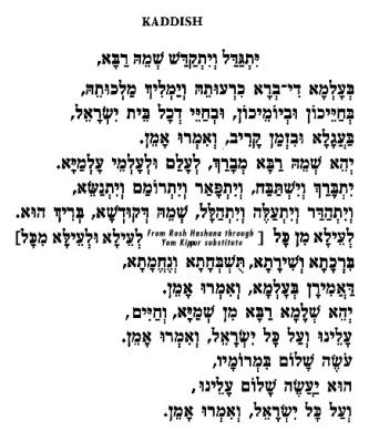kaddish_heb